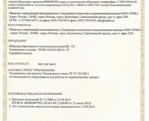 Сертификат Ех (ВС 112)-1