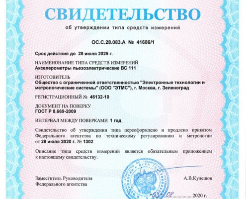 Svidetelstvo-VS111-495x400