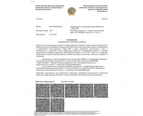 Razreshenie-na-primenenie-tehnicheskih-ustroystv-1-495x400