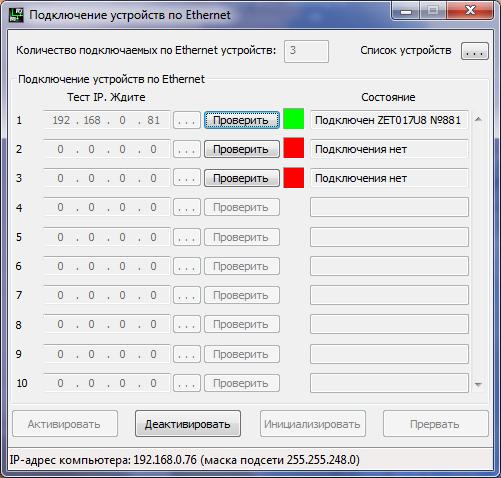 Подключение устройств по Ethernet