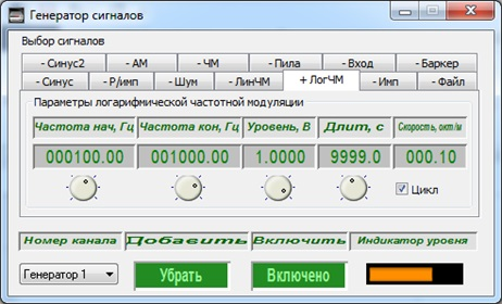 Окно программы «Генератор сигналов»