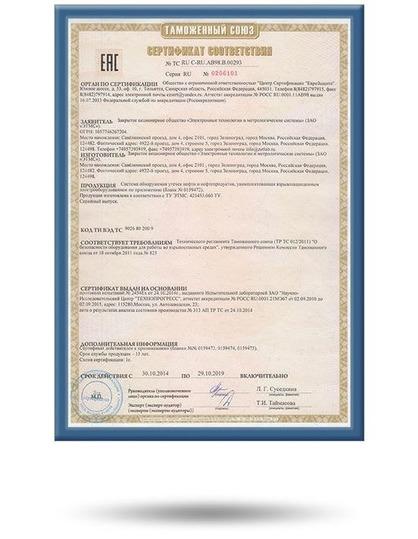 Сертификат соответствия Технического регламента Таможенного Союза