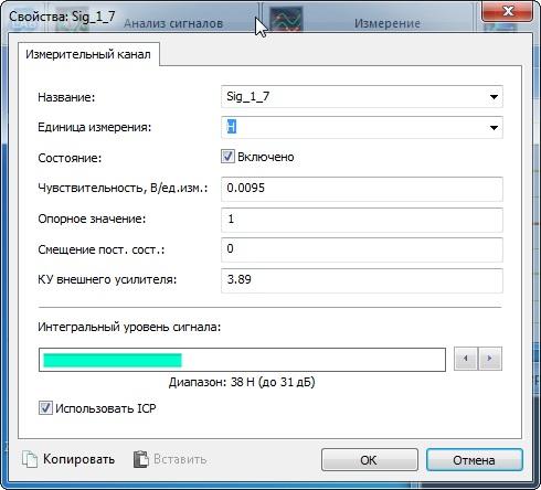 Окно программы Диспетчер устройств зи программного обеспечения ZETLAB с настройками измерительного канала