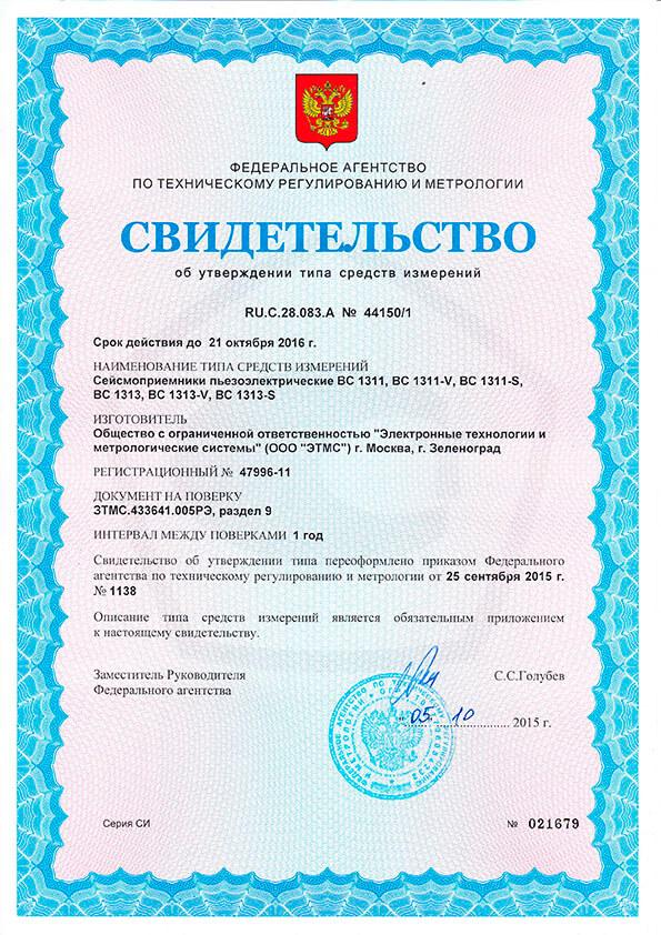 Тип сейсмоприемников пьезоэлектрических ВС 1313 зарегистрирован в Госреестре СИ под № 47996-11