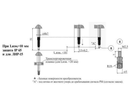 Габариты датчика перемещений ЛИР-14 2