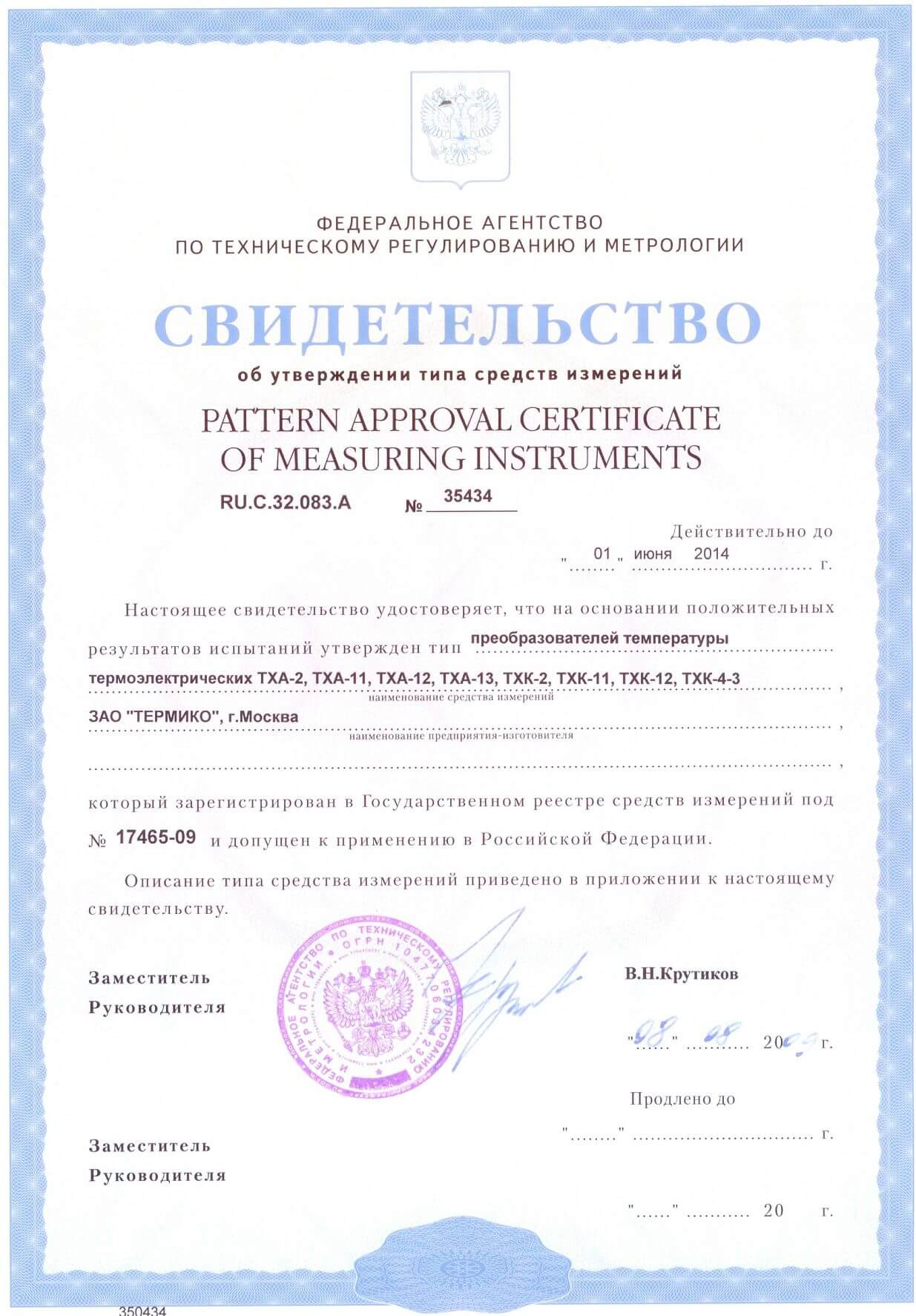 Сертификат №17465-09