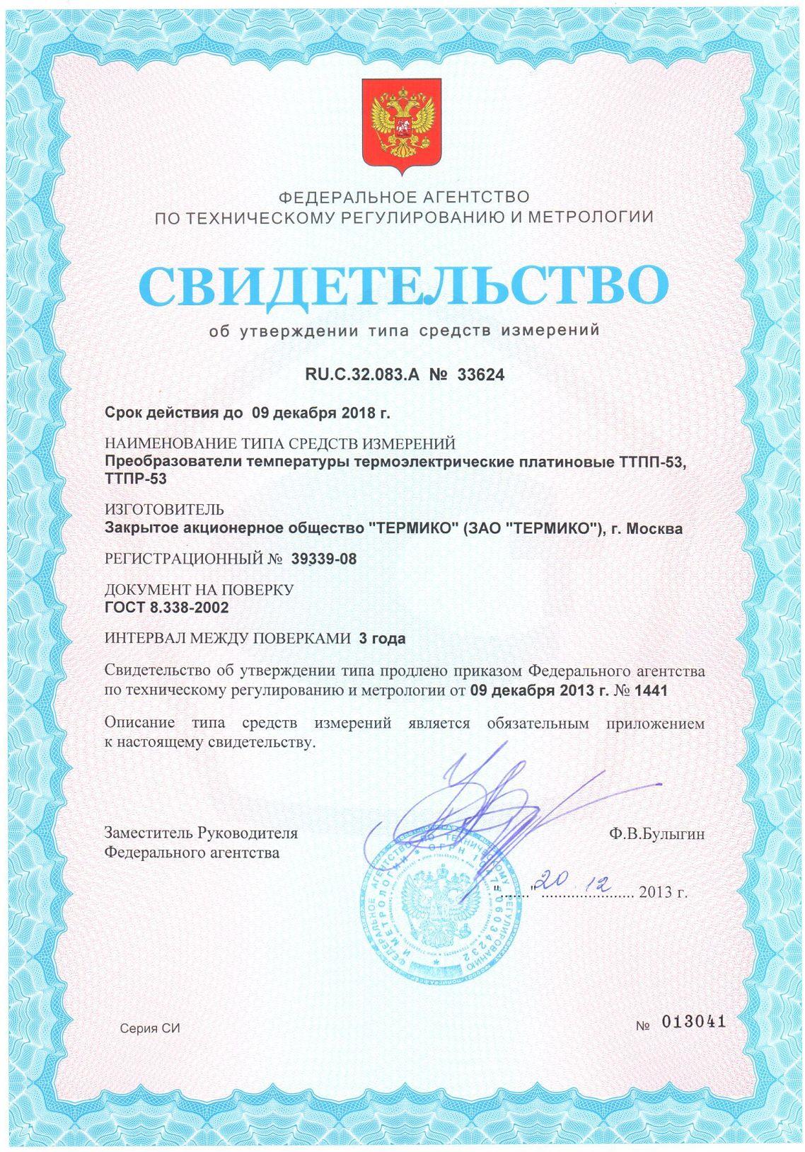 Сертификат №23913-02