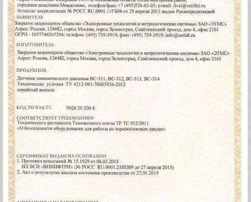 Сертификат взрывозащиты № 0190104