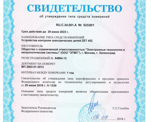 Svidetelstvo_ZET-452-1-495x400