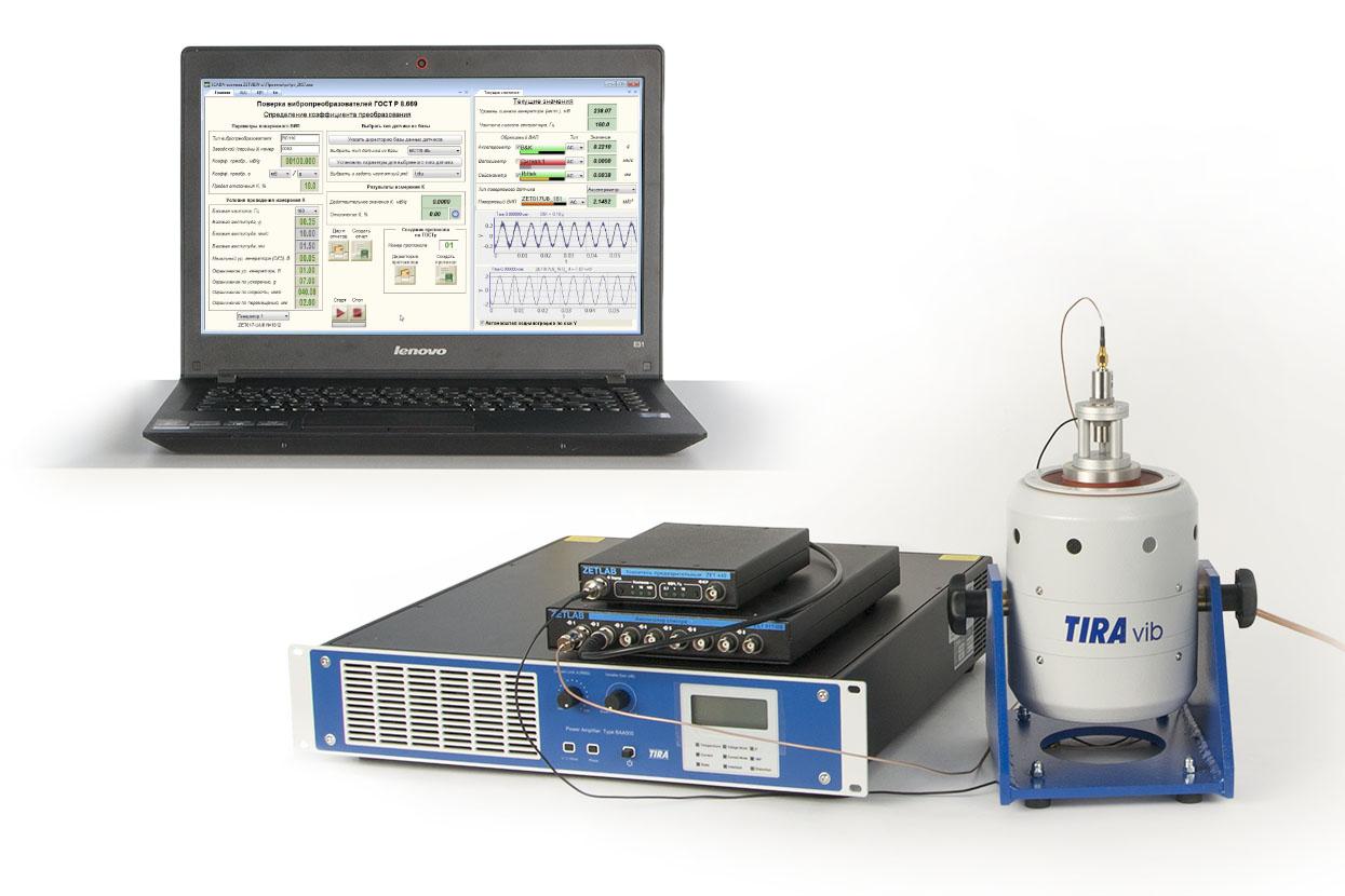 Вибрационная установка TV 51110 в комплекте с системой поверки вибродатчиков