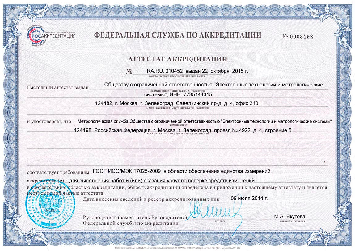 Аттестат аккредитации метрологической службы
