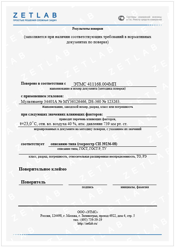 Свидетельство о поверке анализатора спектра ZET 017-U8