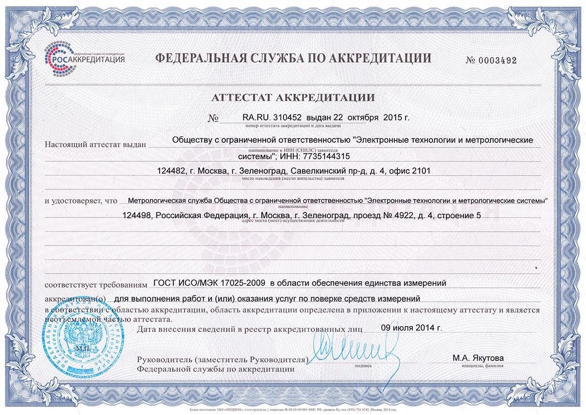Сертификат соответствия метрологической службы ООО «ЭТМС» требованиям ГОСТ ИСО/МЭК 17025-2009