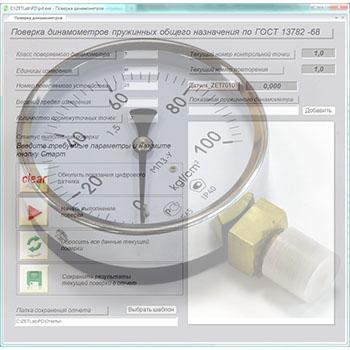 Система поверки динамометров