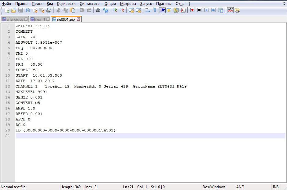 Отображение записанных данных в формате .anp