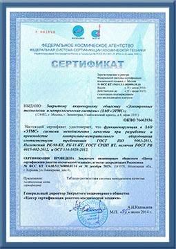 Сертификат Роскосмос