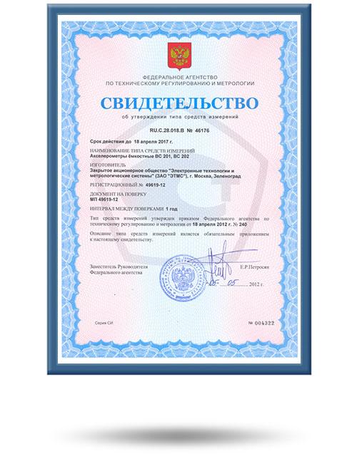 Сертификат о внесении в реестр типа средств измерений акселерометров ВС 201 и ВС 202