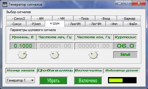 Генератор сигнала Белый шум с программируемым куртозисом 6