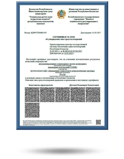 СМИК в реестре Республики Казахстана