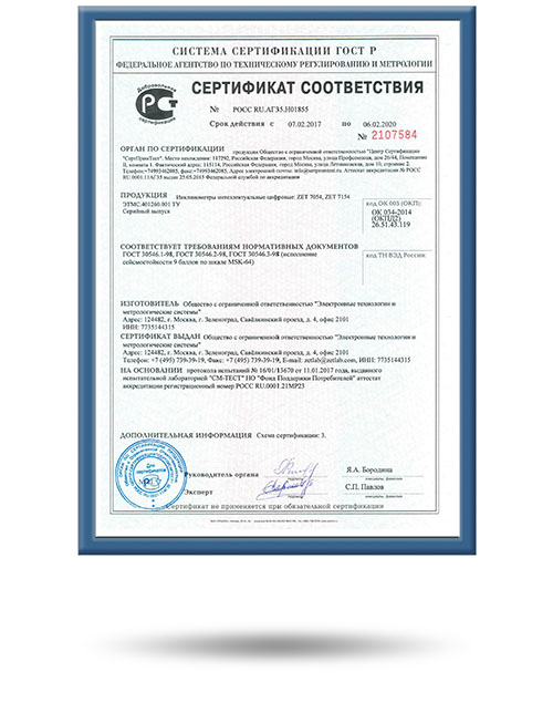 Сертификат сейсмостойкости ZET7X54
