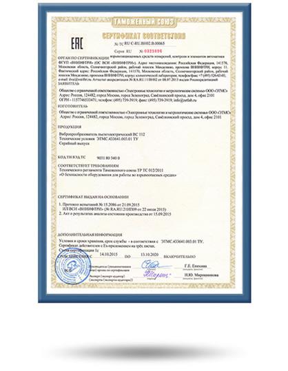 Сертификат соответствия ТР ТС ВС 112