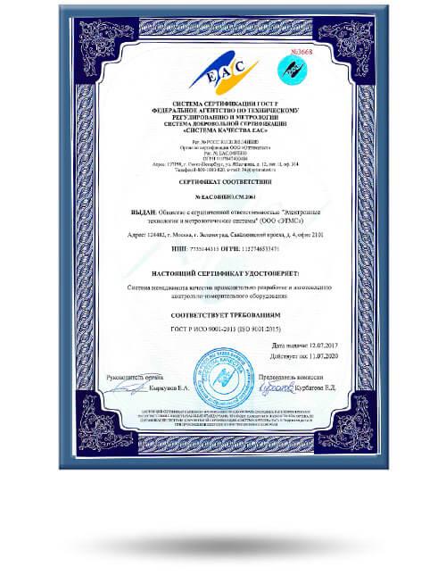 Сертификат соответствия система качества применительно разработке и изготовлению контрольно-измерительного оборудования