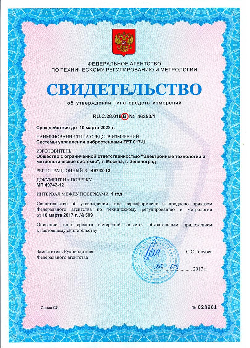 Svidetelstvo-ob-utverzhdenii-tipa-SUV-ZET-017-U