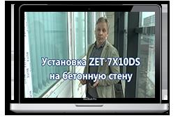 Установка ZET 7Х10DS на бетонную стену