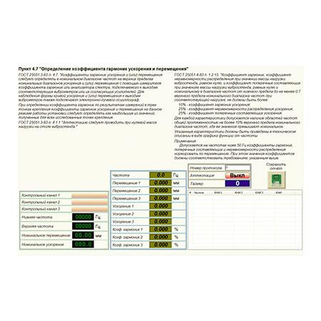 SCADA-проект аттестация вибростендов