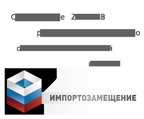 Оборудование ZETLAB разработано и произведено отечественной компанией в России