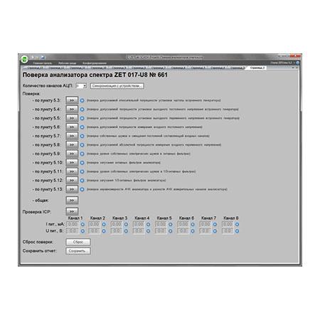 SCADA-проект поверка анализаторов спектра