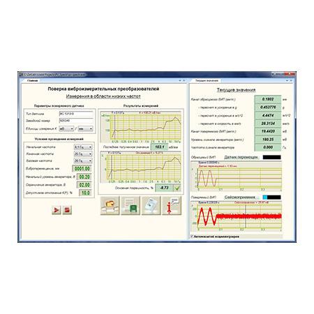 SCADA-проект поверка сейсмодатчиков