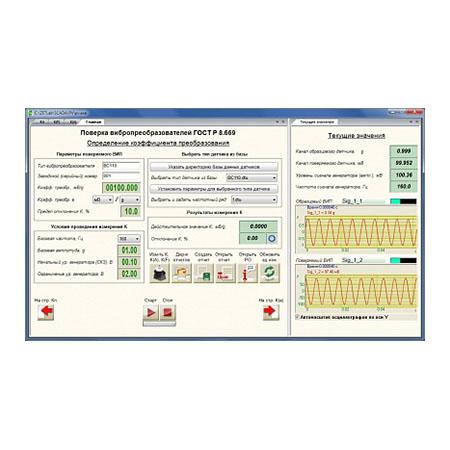 SCADA-проект поверка вибродатчиков
