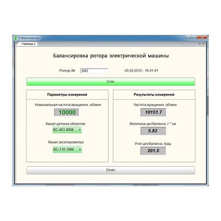 Система диагностики роторов