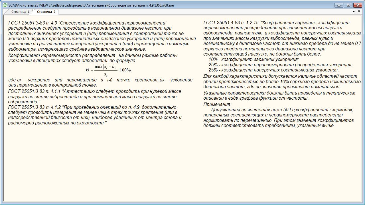 Определение коэффициента неравномерности распределения