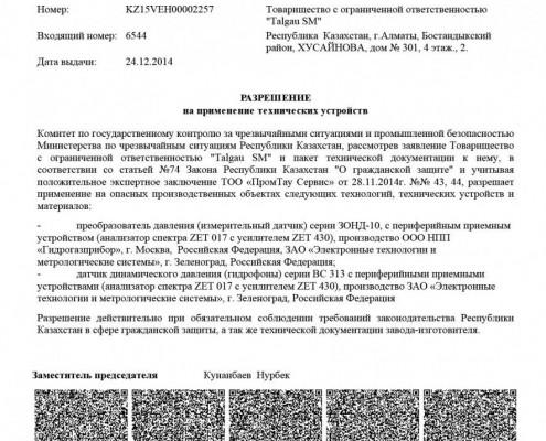 Dopushhen-k-primeneniyu-v-respublike-kazahstan-ZET-430-1-495x400