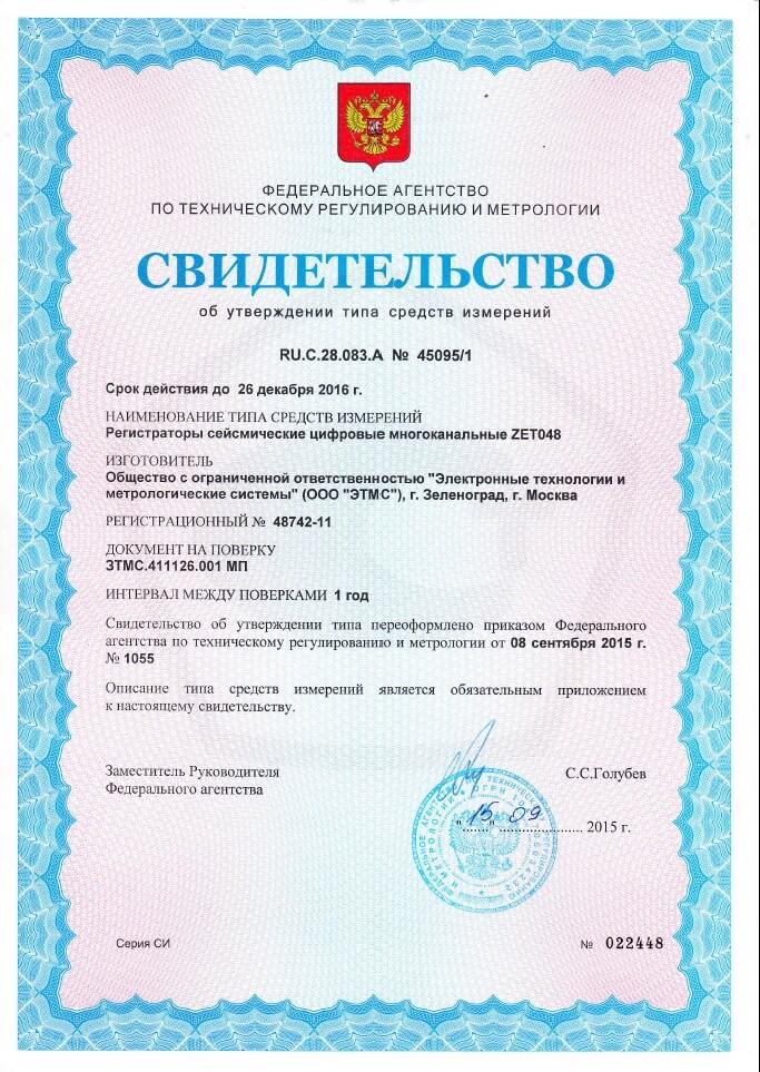 Cвидетельство об утверждении типа регистратора сейсмического цифрового ZET 048