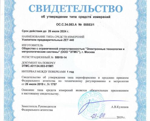 Svidetelstvo-ZET-440-495x400
