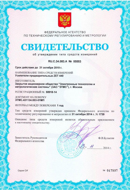 Усилитель ZET 440 внесен в Госреестр под № 58918-14