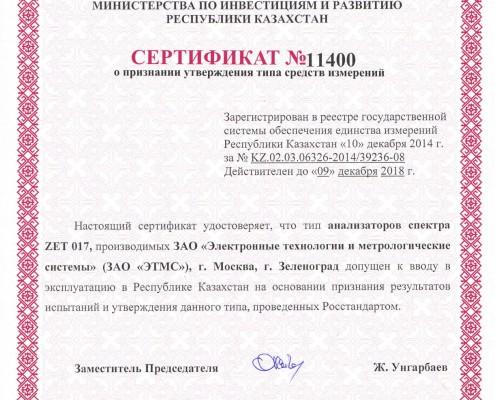 Сертификат о признании утверждения типа средств измерений анализаторов спектра ZET 017 в республике Казахстан