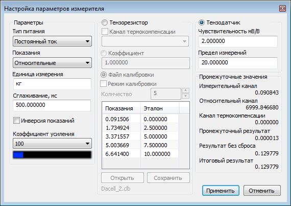 Настройка параметров тензодатчика