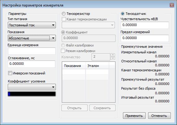 Настройка параметров измерителя