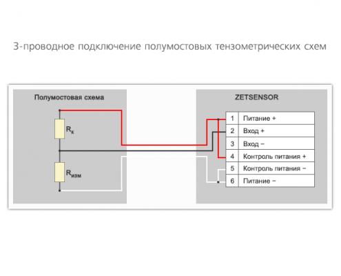 3-проводная схема подключения тензорезисторов к измерительному модулю ZET 7010 Tensometer-485