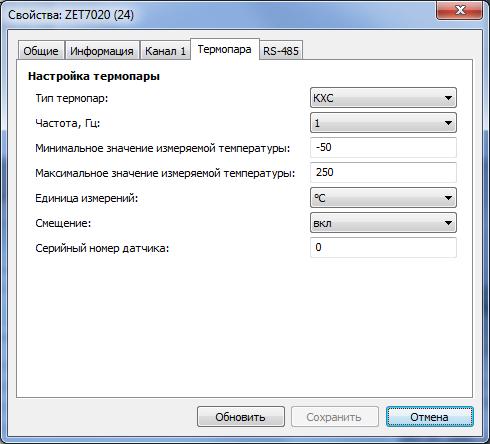 Конфигурирование цифрового датчика температуры ZET 7020