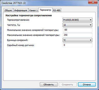 Конфигурирование ZET 7021