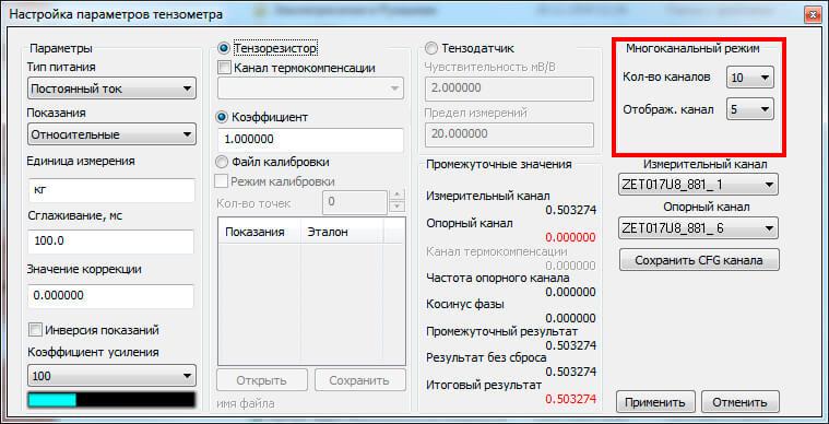 Окно параметров программы Тензометр. Многоканальный режим