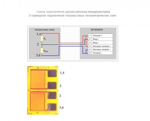 Схема подключения двухрешёточных тензорезисторов к измерительному модулю ZET 7X1X