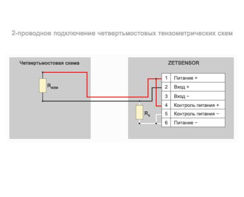 двухпроводное подключение четвертьмостовых схем, Rизм=Rк