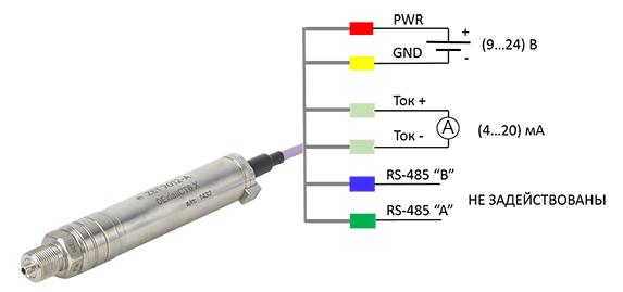 Схема подключения для датчиков давления с токовым выходом