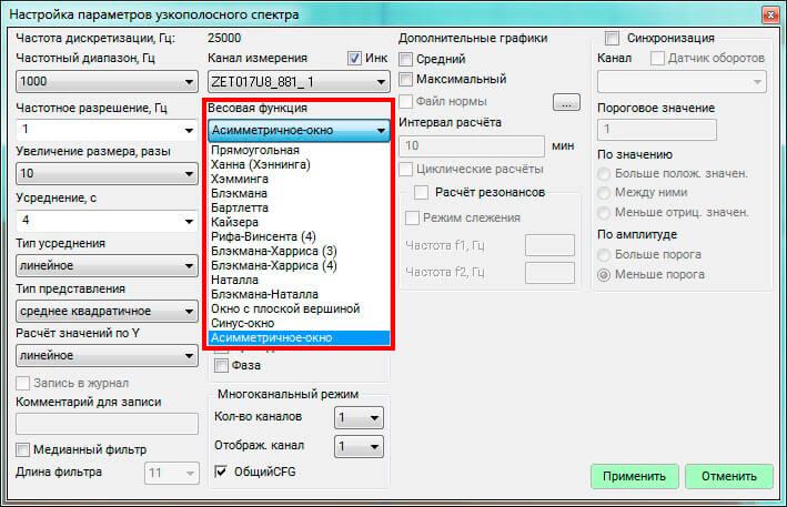 Nastroyka-parametrov-programmyi-Uzkopolosnyiy-spektralnyiy-analiz